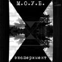 М.О.У.Б. — Эксперимент Cover Art