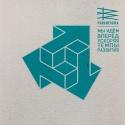 PARADEIGMA — Мы идём вперёд, ускоряя темпы развития (Single) Cover Art
