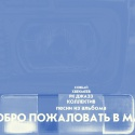 Pk jazz Collective & Ховбай Хвекмеев — Добро пожаловать в Москвич Cover Art