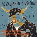 Povalishin Division — Бивис и Баттхед, Батхёрт и Брокенхарт Cover Art