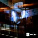 Nüman — Pineral - EP - Cover Art