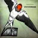 Митрий Гранков — Отступление Cover Art